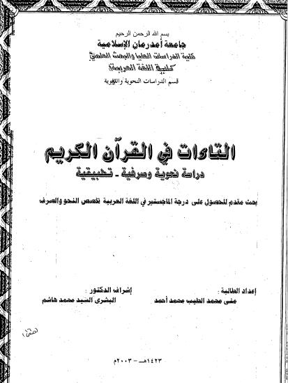 تحميل كتاب التاءات في القرآن الكريم دراسة نحوية وصرفية - تطبيقية pdf رسالة علمية