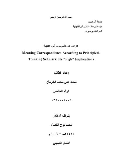 تحميل كتاب الترادف عند الأصوليين وآثاره الفقهية pdf رسالة علمية