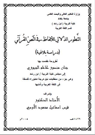تحميل كتاب التطور الدلالي للألفاظ في النص القرآني pdf رسالة علمية