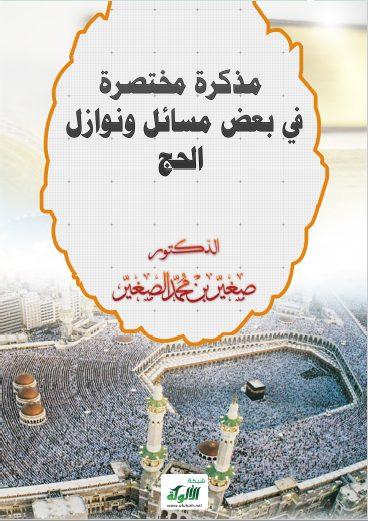 تحميل كتاب مذكرة مختصرة في بعض مسائل ونوازل الحج pdf صغير بن محمد الصغير