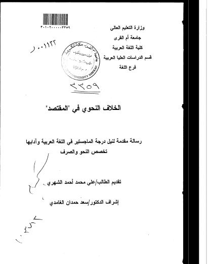 """تحميل كتاب الخلاف النحوي في """"المقتصد """" pdf رسالة علمية"""