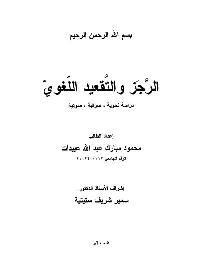 تحميل كتاب الرجز والتقعيد اللغوي pdf رسالة علمية