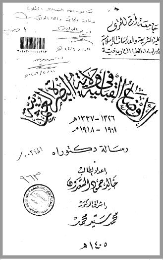 تحميل كتاب الاوضاع القبلية في ولاية البصرة العثمانية pdf رسالة علمية