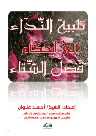 تحميل كتاب تلبية النداء إلى أحكام فصل الشتاء pdf أحمد علوان