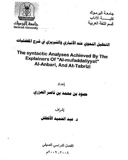تحميل كتاب التحليل النحوي عند الأنباري والتبريزي في شرح المفضليات pdf رسالة علمية