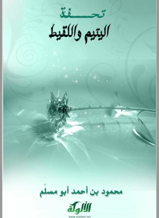 تحميل كتاب تحفة اليتيم واللقيط pdf محمد بن احمد ابو مسلم