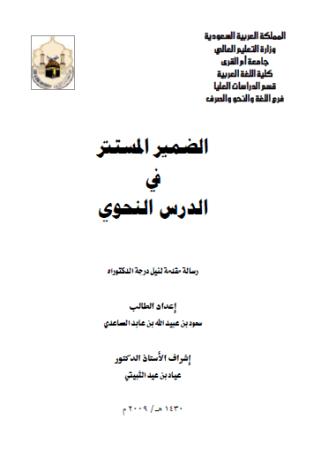 تحميل كتاب الضمير المستتر في الدرس النحوي pdf رسالة علمية