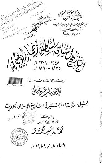 تحميل كتاب التاريخ السياسي لسلطنة زنجبار الاسلامية pdf رسالة علمية