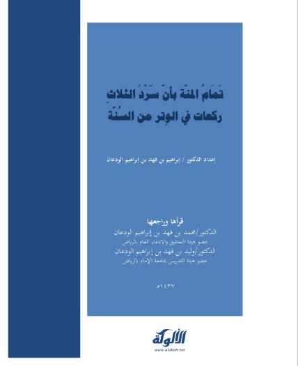 تحميل كتاب تمام المنة بأن سرد الثلاث ركعات في الوتر من السنة pdf إبراهيم بن فهد بن ابراهيم الودعان