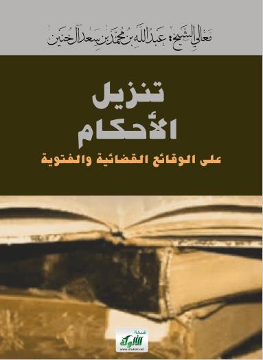 تحميل كتاب تنزيل الأحكام على الوقائع القضائية والفتوية pdf عبد الله بن محمد بن سعد آل خنين