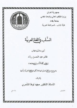 تحميل كتاب السلب في اللغة العربية pdf رسالة علمية