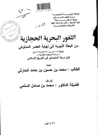 تحميل كتاب الثغور البحرية الحجازية من البعثة النبوية الى نهاية العصر المملوكي pdf رسالة علمية