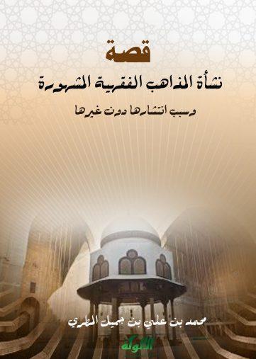 تحميل كتاب قصة نشأة المذاهب الفقهية المشهورة وسبب انتشارها دون غيرها pdf محمد بن علي بن جميل المطري