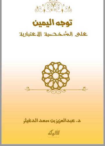 تحميل كتاب توجه اليمين على الشخصية الاعتبارية pdf عبد العزيز بن سعد الدغيثر