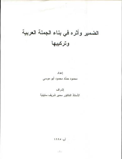 تحميل كتاب الضمير وأثره في بناء الجملة العربية وتركيبها pdf رسالة علمية
