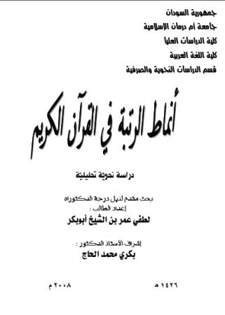 أنماط الرتبة في القرآن الكريم – رسالة علمية