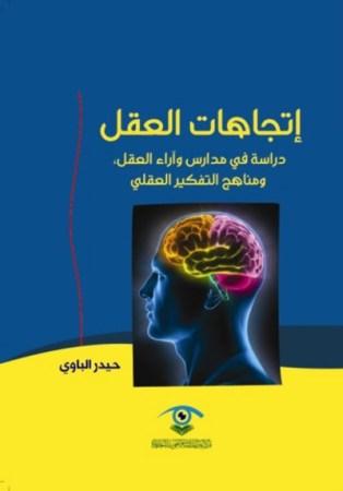 إتجاهات العقل, دراسة في مدارس و آراء العقل و مناهج التفكير العقلي – حيدر الباوي