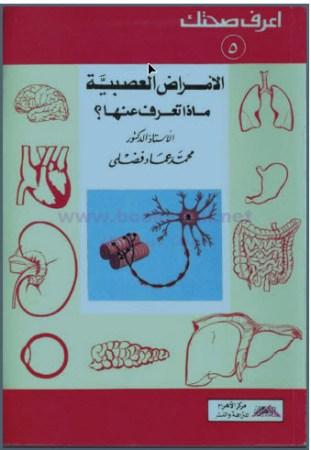 الأمراض العصبية ماذا تعرف عنها؟ – محمد عماد فضلي