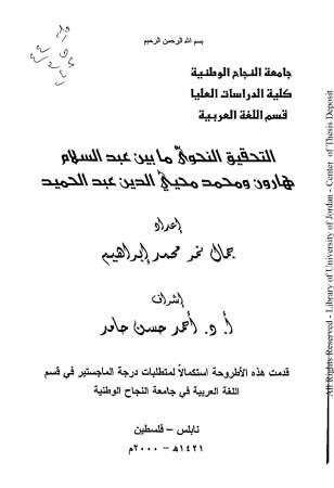 التحقيق النحوي ما بين عبد السلام هارون و محمد محيي الدين عبد الحميد – رسالة علمية