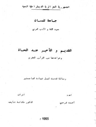 التقديم والتأخير عند النحاة وشواهدهما من القرآن الكريم – رسالة علمية