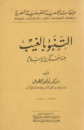 التنبؤ بالغيب عند مفكري الإسلام – توفيق الطويل