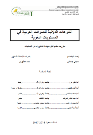 التنوعات الدلالية للصوائت العربية في المستويات اللغوية