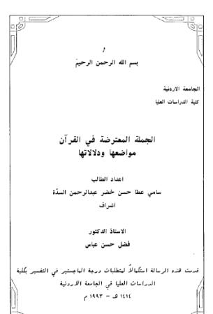 الجملة المعترضة في القرآن مواضعها ودلالاتها – رسالة علمية
