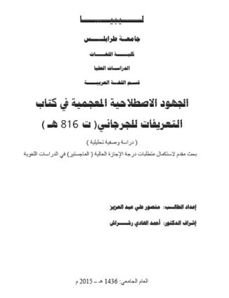 الجهود الاصطلاحية المعجمية في كتاب التعريفات للجرجاني – رسالة علمية