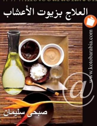 العلاج بزيوت الأعشاب – صبحي سليمان