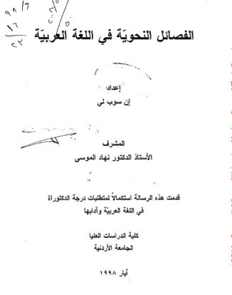 الفصائل النحوية في اللغة العربية – رسالة علمية