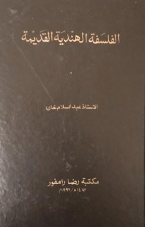 الفلسفة الهندية القديمة – عبد السلام خان
