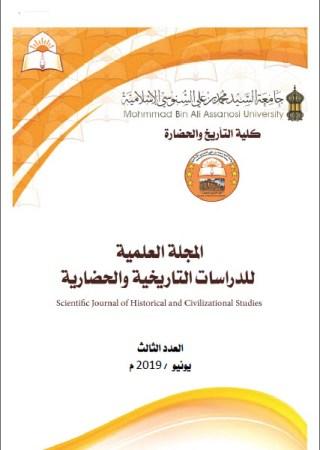 المجلة العلمية للدراسات التاريخية والحضارية – العدد الثالث 2019م