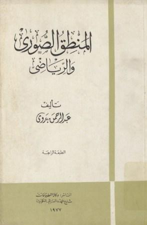 المنطق الصوري و الرياضي – عبد الرحمن بدوي