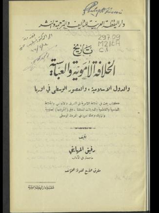 تاريخ الخلافة الأموية و العباسية و الدول الإسلامية و العصور الوسطى في اوروبا – رفيق المهايني