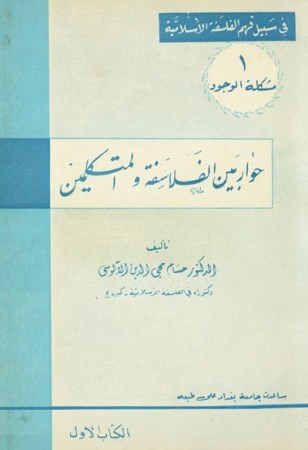 حوار بين الفلاسفة و المتكلمين – حسام الدين الآلوسي