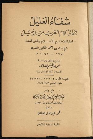 شفاء الغليل فيما فى كلام العرب من الدخيل – الخفاجي المصري