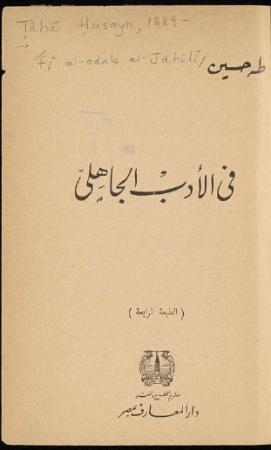 في الأدب الجاهلي – طه حسين