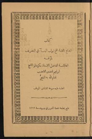 كتاب ابداع الابداء لفتح ابواب البناء في التصريف – ابراهيم الأحدب