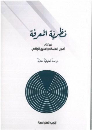 نظرية المعرفة من كتاب أصول الفلسفة و المنهج الواقعي – أيوب ناصر نعمة