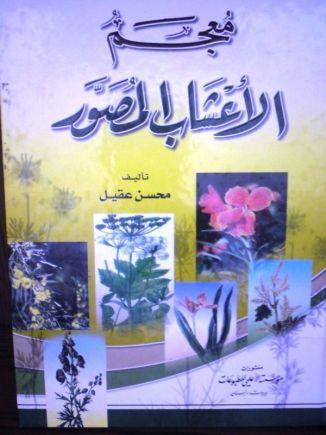 معجم الأعشاب المصور – محسن عقيل