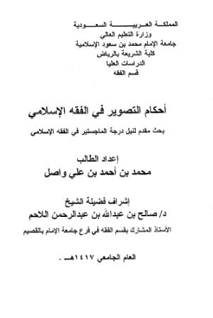 أحكام التصوير في الفقه الاسلامي