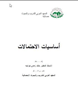 أساسيات الاحتمالات (في الرياضيات) – خالد خواجه