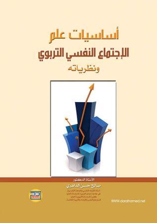 أساسيات علم الإجتماع النفسي التربوي ونظرياته – صالح حسن الداهري