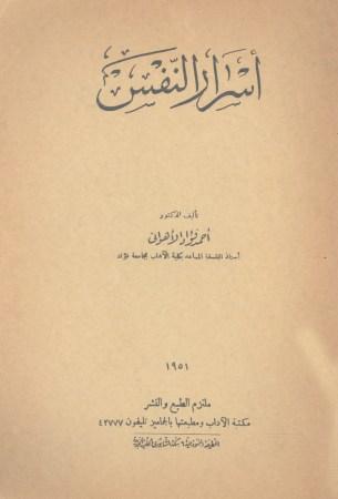 كتاب أسرار النفس – أحمد فؤاد الأهواني