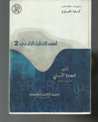 أسس التحليل التابعي ج2 – شحادة الأسدي