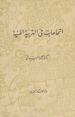 إتجاهات في التربية الفنية – محمود البيوني