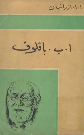 كتاب إ. ب. بافلوف – إيفان أزراتيان