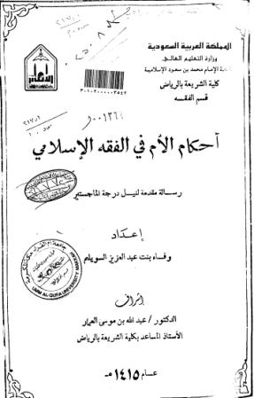 احكام الام في الفقه الاسلامي