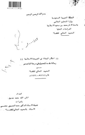احكام البغاة في الشريعة الاسلامية