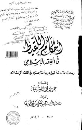 احكام اللقيط في الفقه الاسلامي